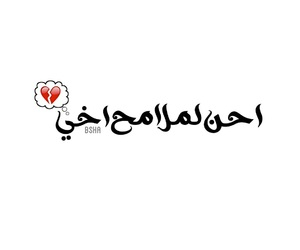 تصميمي, فِراقٌ, and وَجع image