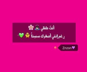 طفلي, محجبات, and حلوو image