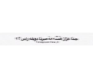 كلمات, عزيز, and راس image