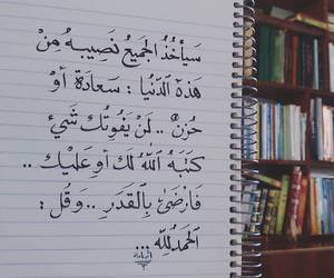 الله, ﻋﺮﺑﻲ, and arabic image