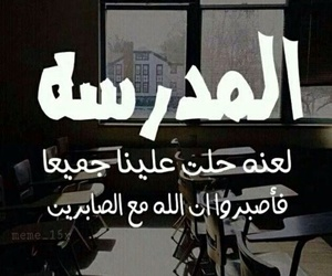 school, عربي, and arabic image