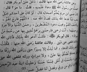 islam, دُعَاءْ, and اسﻻم image