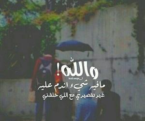 Image by همس الغرام