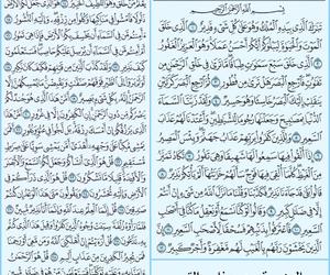 arabic, القرآن, and ذكرً image