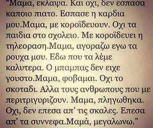 quotes, στιχακια, and greekquotes image
