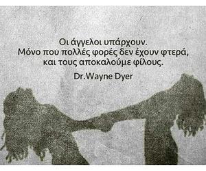 greek quotes, φιλοι, and άγγελοι image