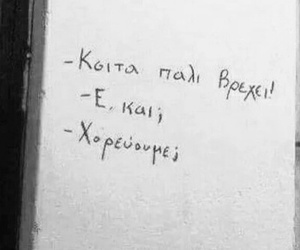 greek quotes, ερωτας, and ζευγαρια image
