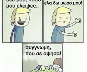 greek, bed, and love image