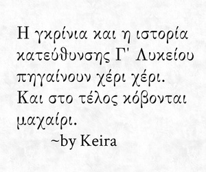 greek, greek quotes, and ιστορια image