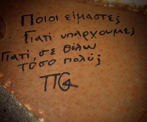 greek, quotes, and γιατί image
