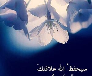 arab arabic, @za_bby97, and خواطر كلمات رمزيات image