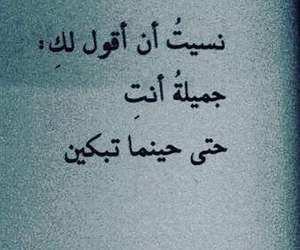 جميلة, انتي, and حواء image