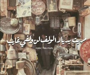ﻋﺮﺑﻲ, اغاني قديمة, and بغدادً image
