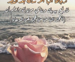 دعوة, ساعة, and الجُمعة image