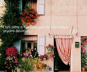 quotes, greek quotes, and instagram image