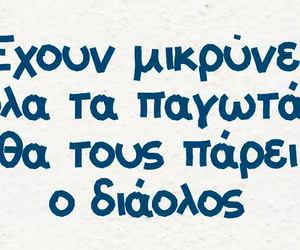 feelings, funny, and Greece image