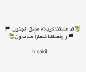 كربﻻء, شيعة, and يا حسين image