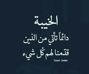 quotes+, كلمات, and arabic+ image