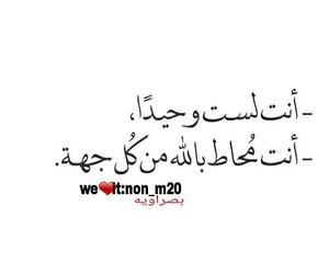 الله and ﺍﻗﺘﺒﺎﺳﺎﺕ image