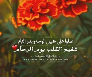 islamic, رسول الله, and دُعَاءْ image