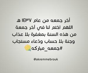 arabic quotes, الله يارب, and اخر جمعة image