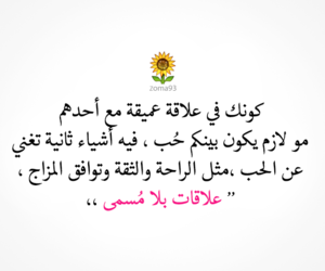 arabic, حُبْ, and علاقه image