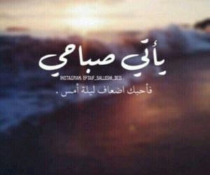 صباح and حب image