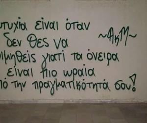 greek, ΣΥΝΘΗΜΑΤΑ, and greek quotes image
