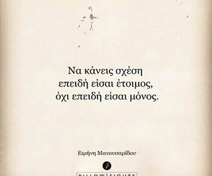alone, greek, and quotes image