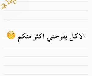 iraqi girl, my design, and عربيات عربية عربيه image