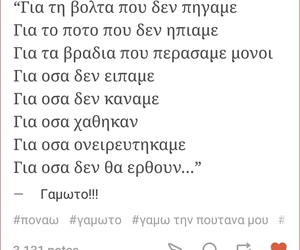 greek, quotes, and gr image
