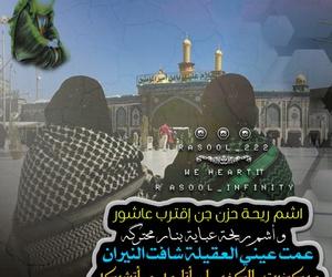 karbala, شيعه, and محرّم image