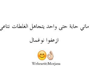 arabic, dz, and morjana image