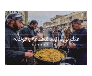 شيعه, كلمات, and ﻋﺮﺑﻲ image