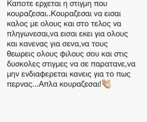 greek, true story, and greek quotes image