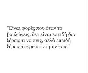 because, sometimes, and greek quotes image