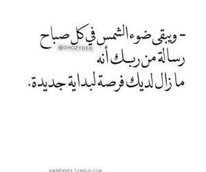 صباح الخير, صباح الحب, and حُبِيُبِيُ image