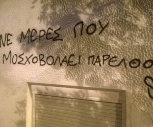 days, greek quote, and τοιχοσ image