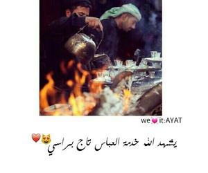 عاشوراء محرم and العراق خدمة الحسين image