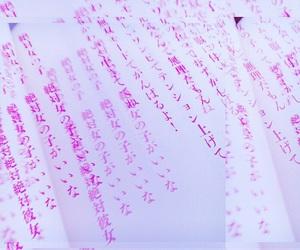 女の子, 歌詞, and 大森靖子 image