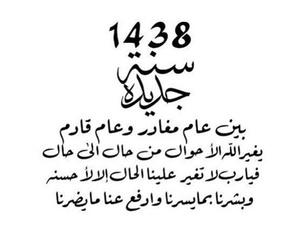 سنة هجرية, ﻋﺮﺑﻲ, and 1438 image