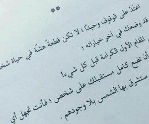 book qoute image