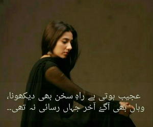 best lines and humsafar drama song image