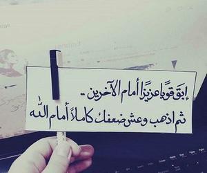 كلمات, اسﻻمي, and بالعربي image