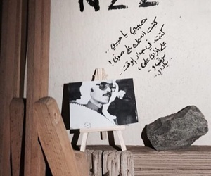 طلال مداح and جداريات image