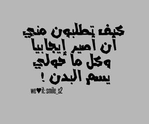arabic, quote, and true image