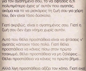 life, greek quotes, and love image