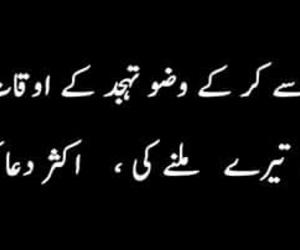 urdu poetry and tahajud image