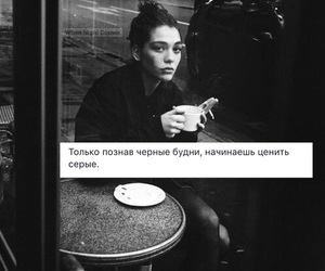 blackandwhite, quotes, and русские image