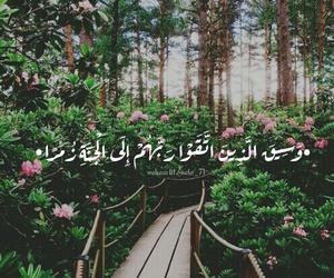 خلفية, ﻋﺮﺑﻲ, and الجنة image